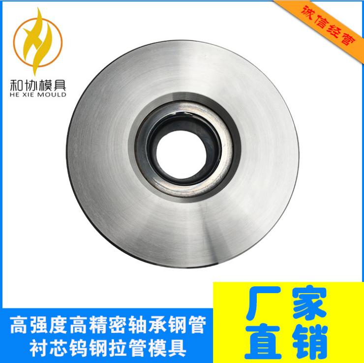 高强度高精密轴承钢管衬芯钨钢拉管模具