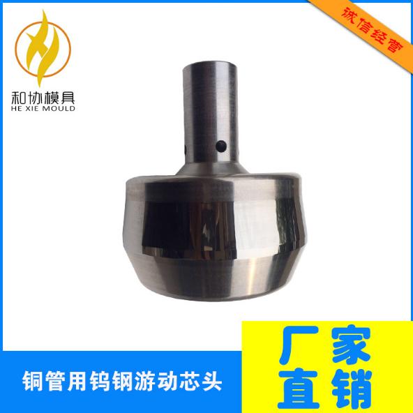 铜管用钨钢游动芯头