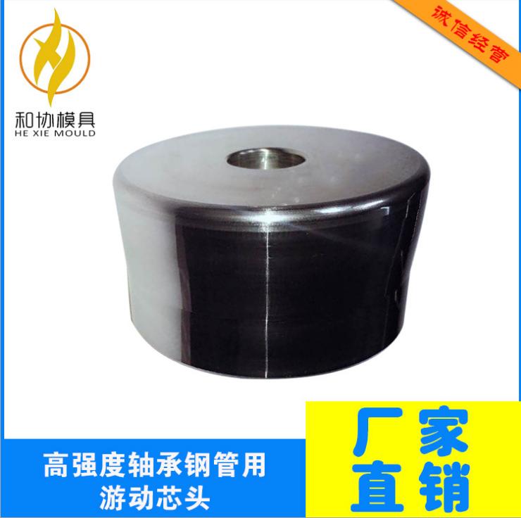 高强度轴承钢管用游动芯头