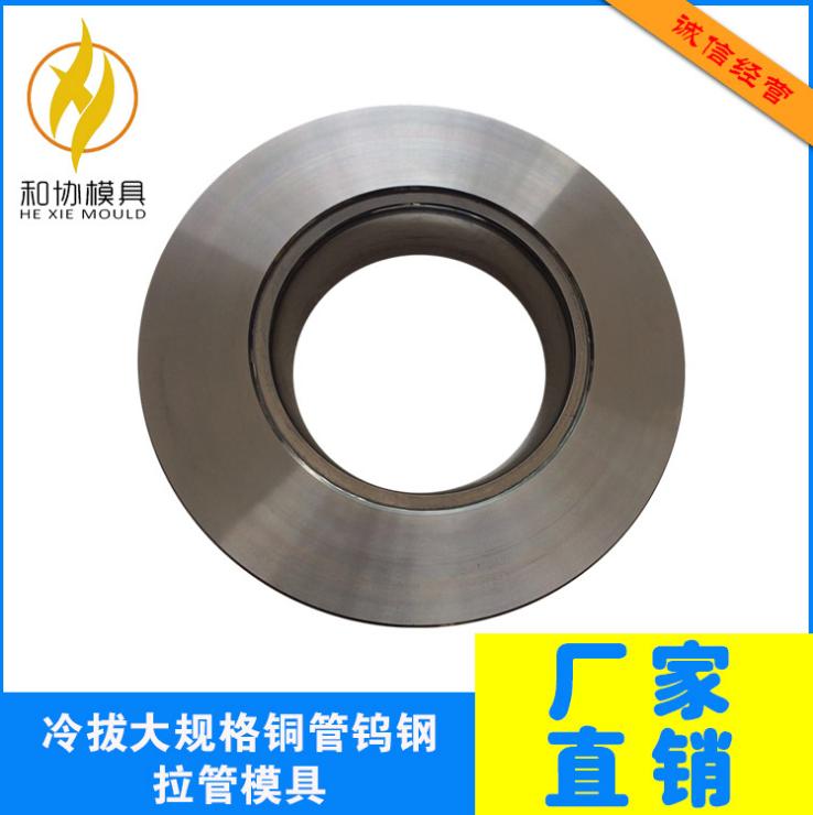 冷拔大规格铜管钨钢拉管模具