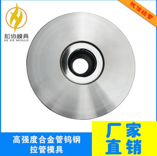 高强度钨钢拉管 硬质合金拉管模具