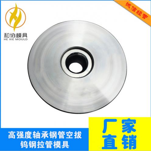 高强度轴承钢管空拔钨钢拉管模具
