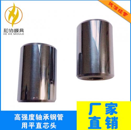 高强度轴承钢管用平直芯头