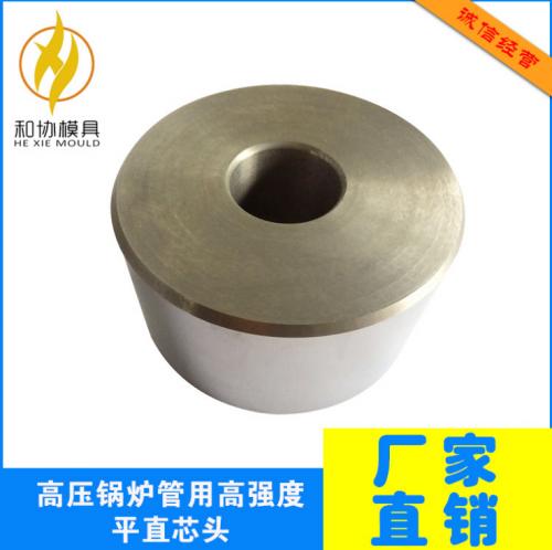 高压锅炉管用高强度平直芯头