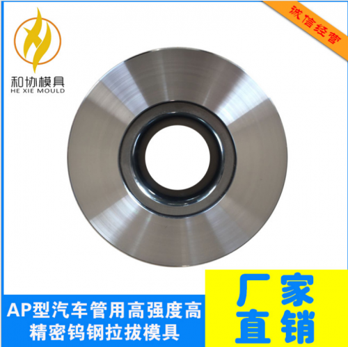 AP型汽车管用高强度高精密钨钢拉拔模具