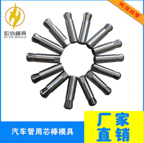 昆山AP型汽车管用高强度高精密钨钢芯头