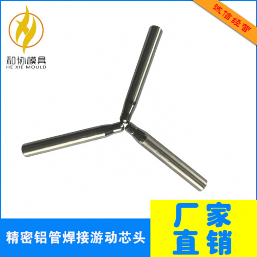 精密铝管焊接游动芯头