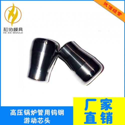 高压锅炉管用钨钢游动芯头